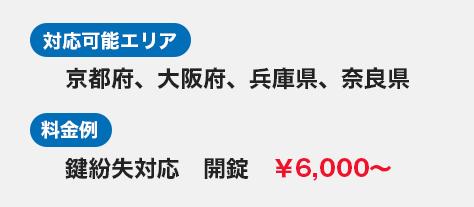 対応可能エリア,京都府、大阪府、兵庫県、奈良県,料金例,鍵紛失対応 開錠 ¥6,000〜